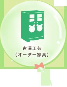 古澤工芸(オーダー家具)