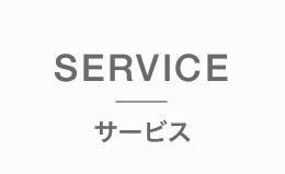 SERVICE:サービス