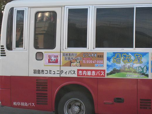 羽島市内コミュニティバス:-まご...