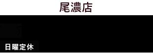 尾濃店:0120-47-0556 お電話受付時間9:00~18:00 日曜定休